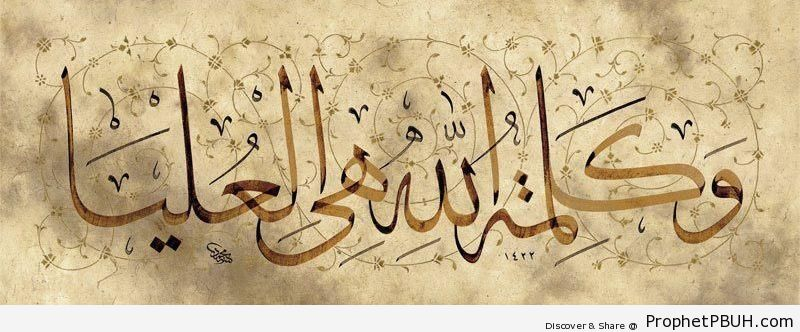 Quran 9-40 Calligraphy in Thuluth Script - Islamic Calligraphy and Typography