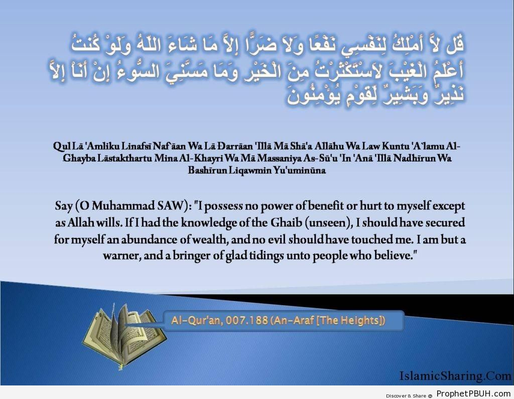Quran Chapter 7 Verse 188