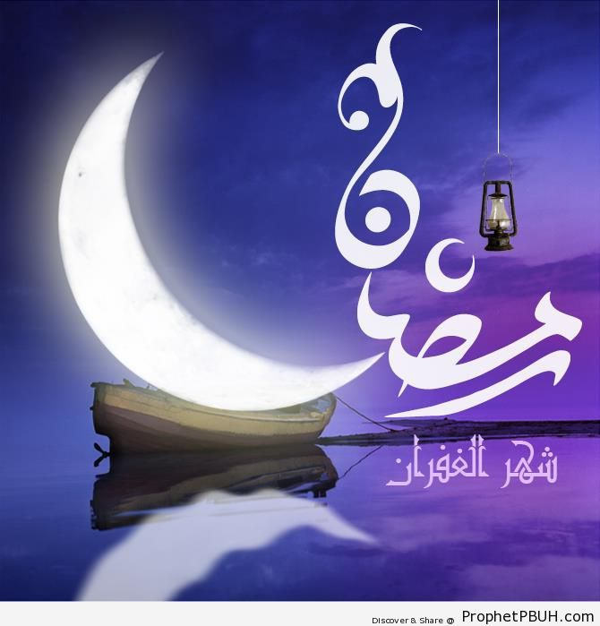 Ramadan - Islamic Greeting Cards and Wallpapers -
