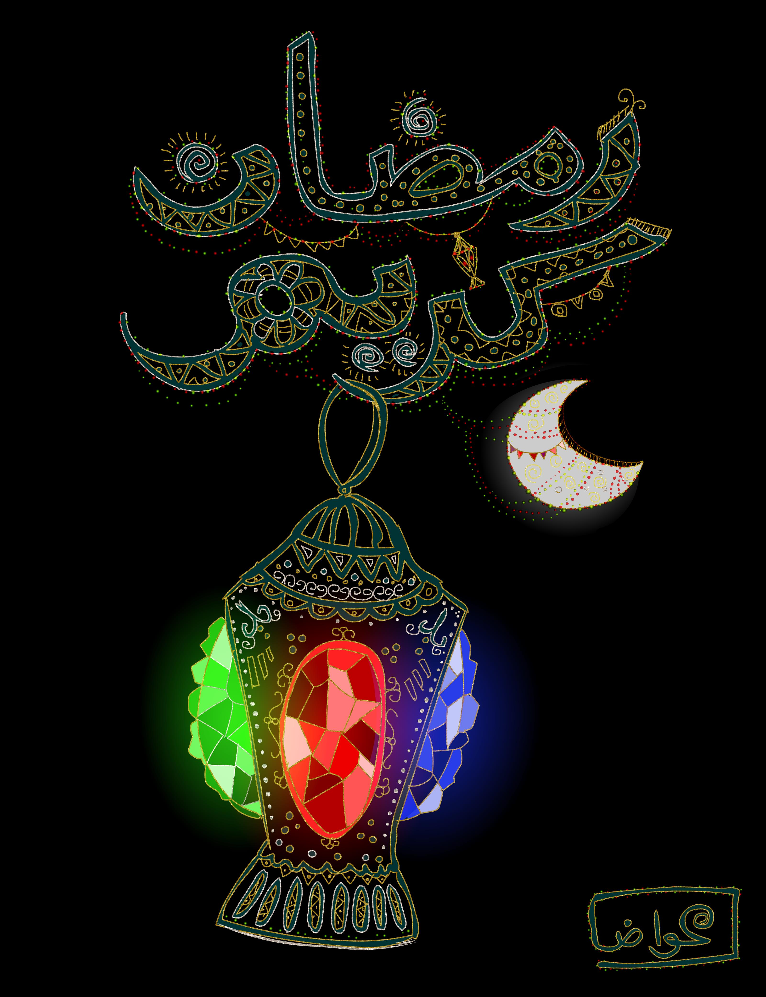 Ramadan Kareem with Lantern and Crescent - Drawings