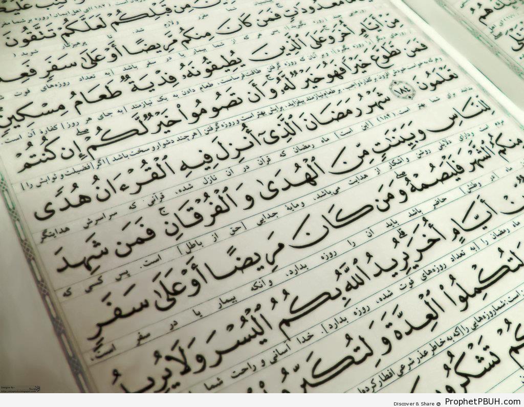 Ramadan Verses on Arabic and Farsi Book of Quran - Mushaf Photos (Books of Quran)