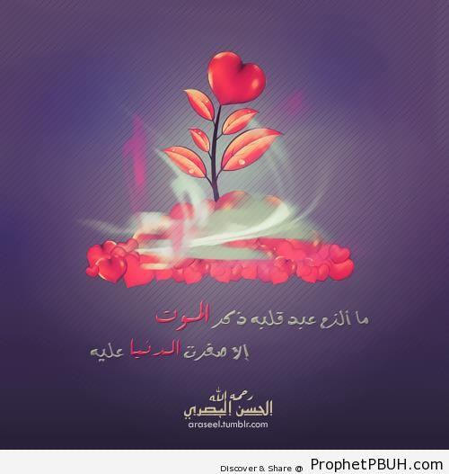 Remembrance of Death (al-Hasan al-Basri Quote) - al-Hasan al-Basri Quotes