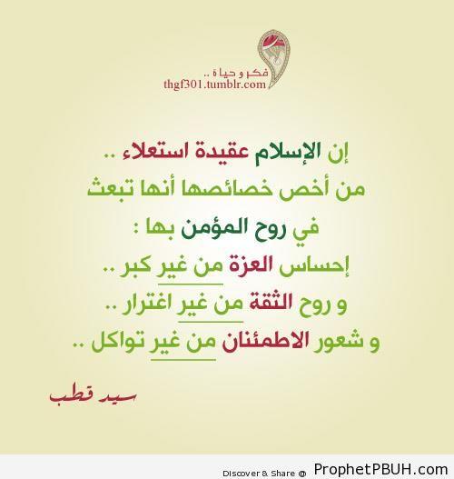 Sayyid Qutb - Islamic Quotes