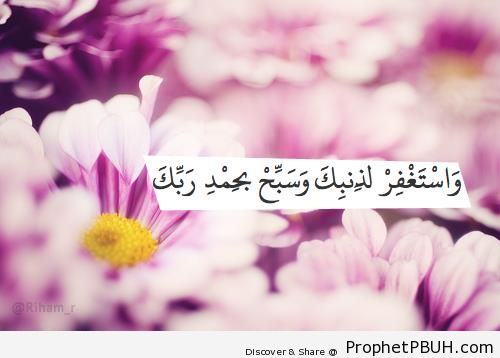 Seek forgiveness for your sins and glorify& - Quran 40-55