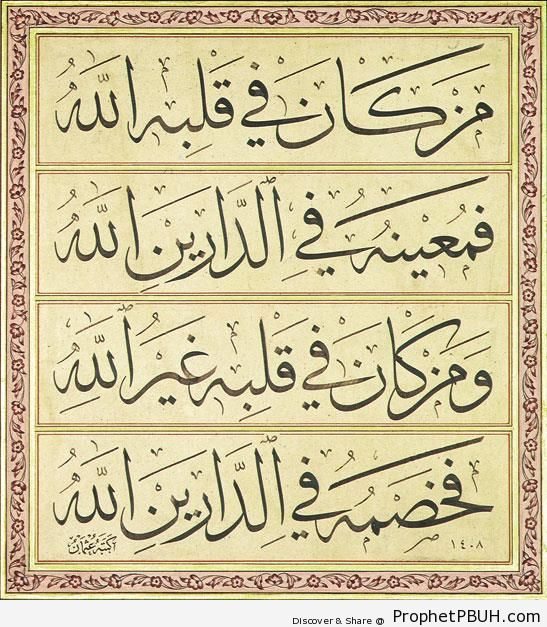 State of the Heart (Ottoman Art) - Islamic Calligraphy and Typography