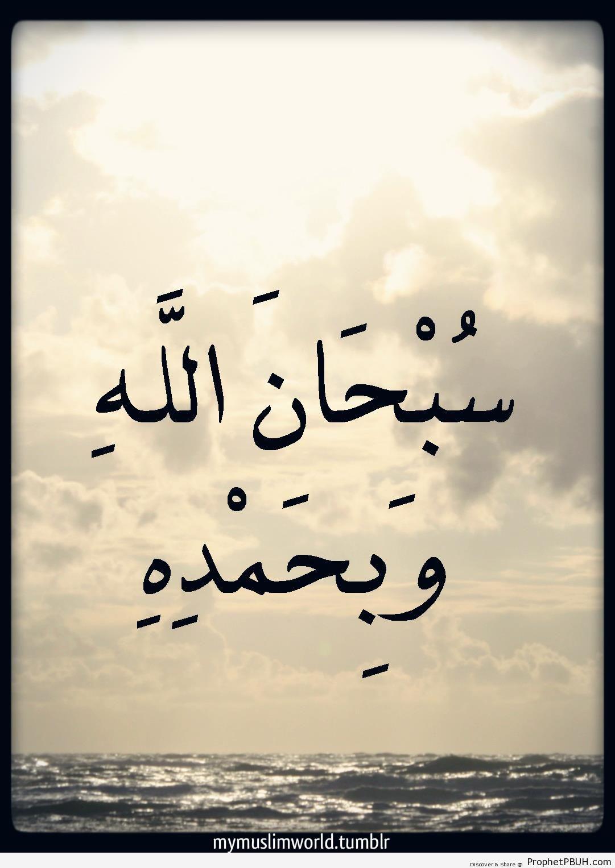 SubhanAllah - Dhikr Words Islam