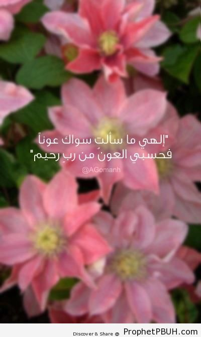 Sufficient for Me - Islamic Quotes
