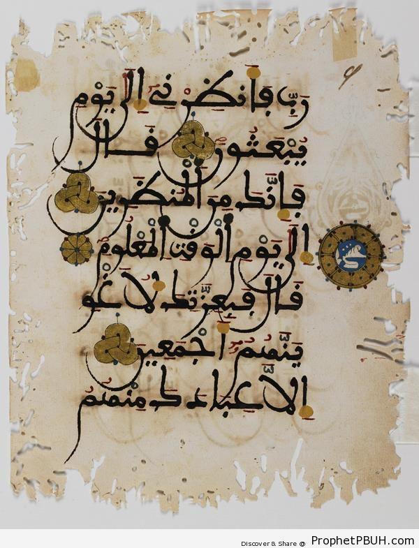 Surat Sad on 15-16th Century Quran - Islamic Calligraphy and Typography