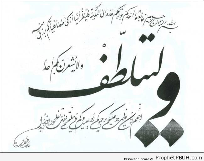 Surat al-Kahf Calligraphy in Nastaliq Script - Islamic Calligraphy and Typography