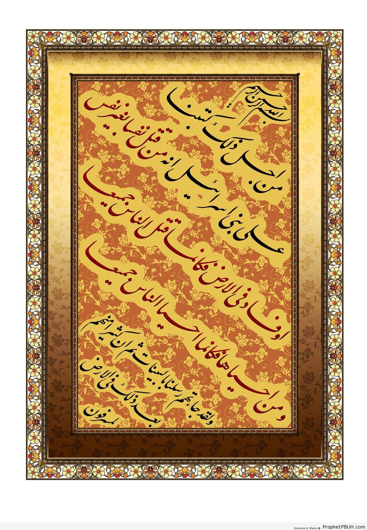 Surat al-Maidah 5-32 in Nastaliq Script - Islamic Calligraphy and Typography