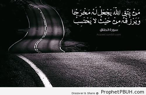 Surat at-Talaq 65-2-3 - Islamic Quotes