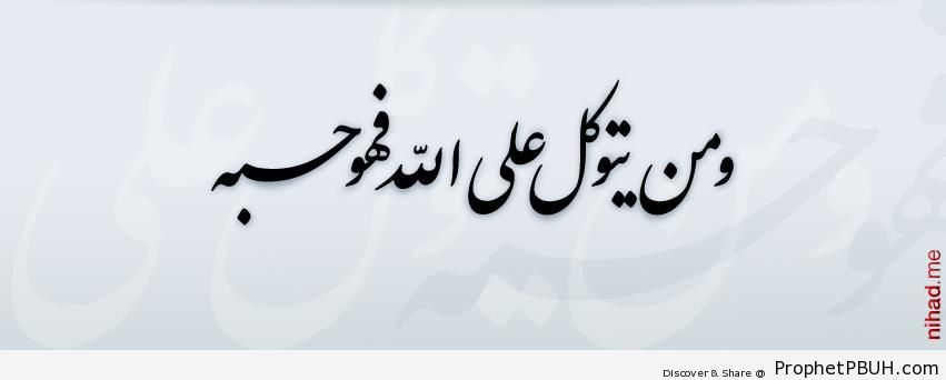 Surat at-Talaq 65-3 in Nastaliq Script - Islamic Calligraphy and Typography