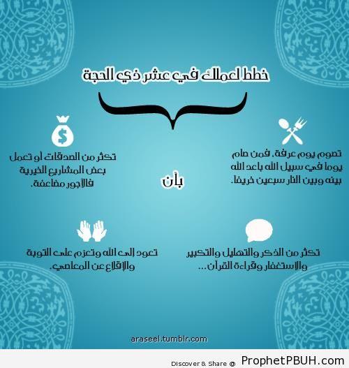 Ten Days of Dhul Hijjah Work Plan - Islamic Arabic Typography