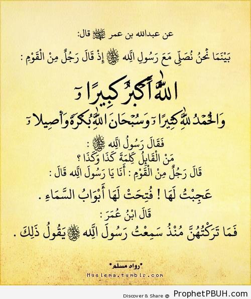 The Doors of Heaven (Prophet Muhammad ï·º Quote ) - Abdullah ibn `Umar Quotes