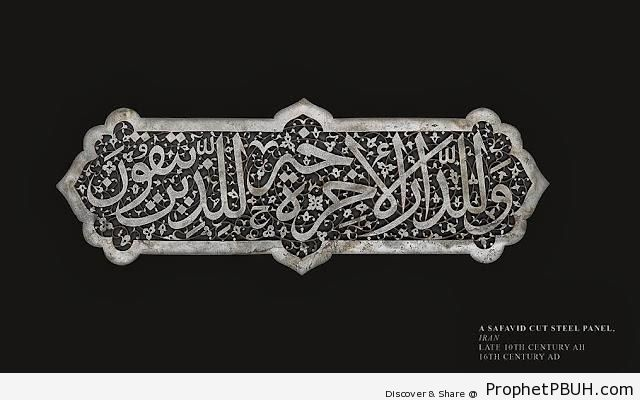The Home of the Hereafter (Safavid 16th Century CE Calligraphy on Steel) - Islamic Calligraphy and Typography