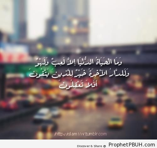 The Home of the Hereafter (Surat al-An`am - Quran 6-32) - Islamic Quotes About Akhirah (The Hereafter)
