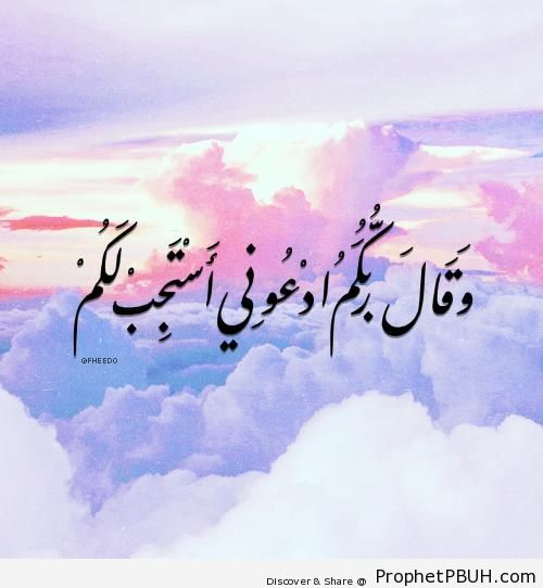 The Lord of You All (Quran 40-60) - Islamic Quotes