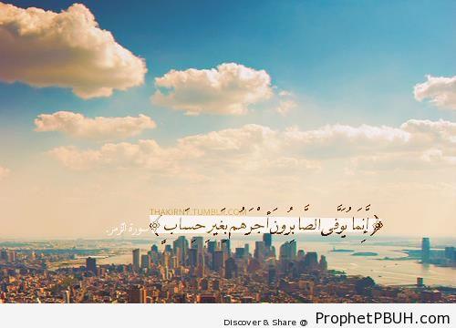 The Patient (Quran 39-10 Surat az-Zumar) - Islamic Quotes About Patience (Sabr)