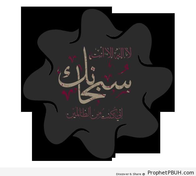 The Prayer of Prophet Yunus (Quran 21-87; Surat al-Anbiya-) - Prophet Yunus Quotes