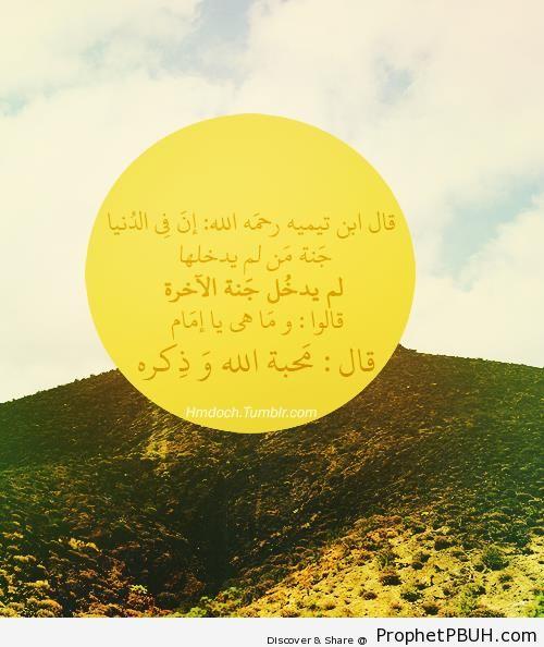 The Worldly Paradise (Ibn Taymiyyah Quote) - Ibn Taymiyyah Quotes