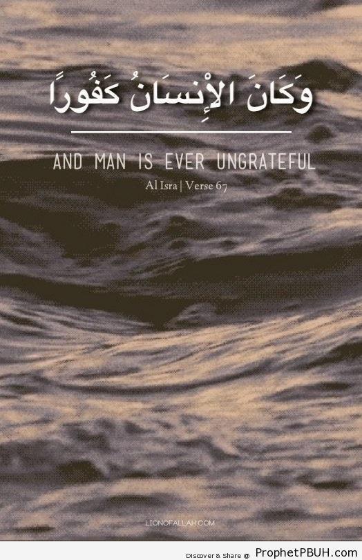 Ungrateful (Quran 17-67 - Surat al-Isra-) - Islamic Quotes About Human Nature