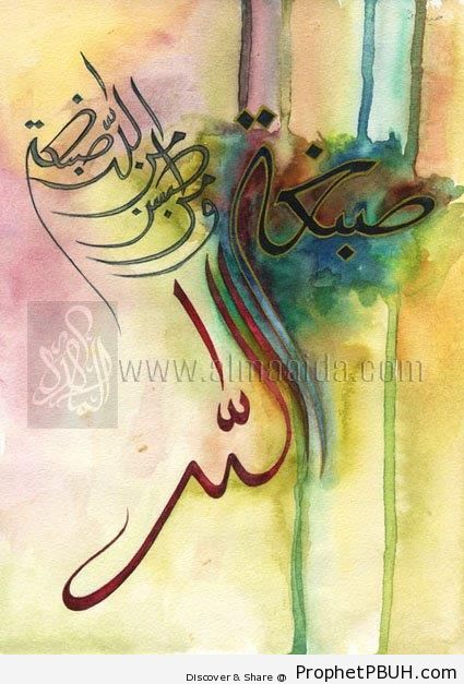 We take on God's own color - Islamic Calligraphy and Typography