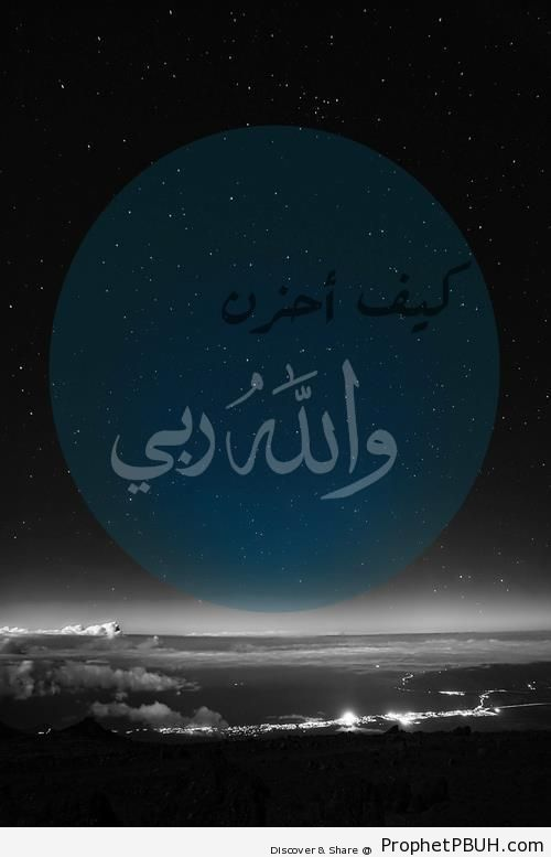 When Allah is My Lord - Islamic Quotes