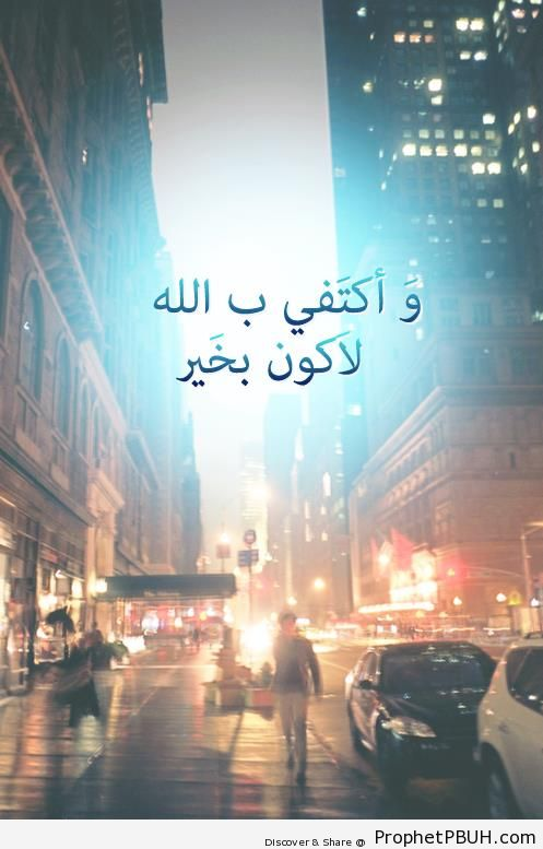 When I want to be alright - Islamic Posters
