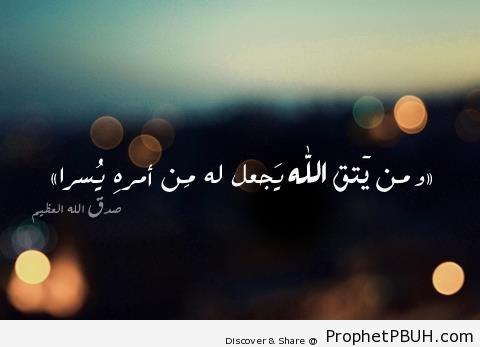 Whoever Fears God (Surat at-Talaq) - Quranic Verses