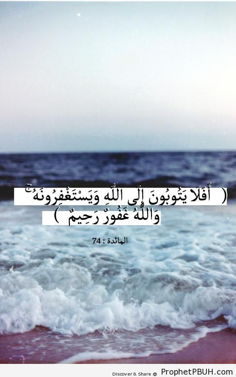 Will they not turn to God& - Islamic Quotes