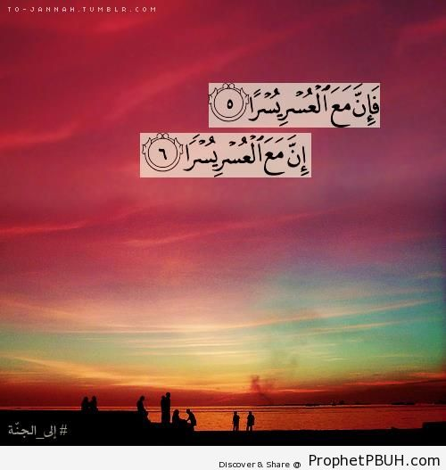 With Hardship Comes Ease (Quran 94-5-6) - Islamic Quotes