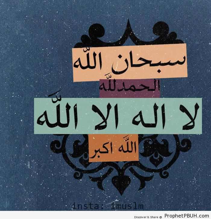 Words of Remembrance - Alhamdulillah Calligraphy and Typography