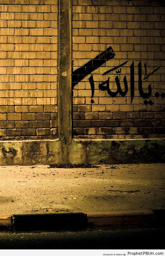 Ya Allah Calligraphy on Wall (Kuwait) - -Ya Allah- (O Allah) Calligraphy and Typography