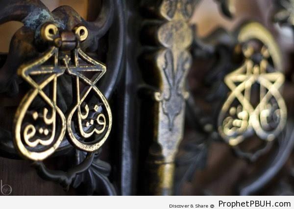 Ya Fattah- Calligraphy on Door Knocker - Al-Fattah (The Opener)