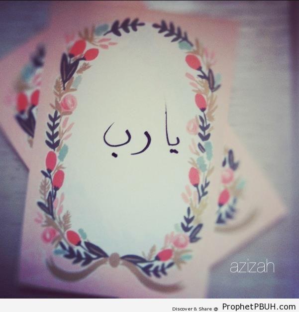 Ya Rabb (O My Lord) Calligraphy - Islamic Calligraphy and Typography