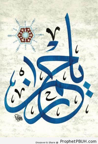 Ya Rahman Calligraphy - Islamic Calligraphy and Typography