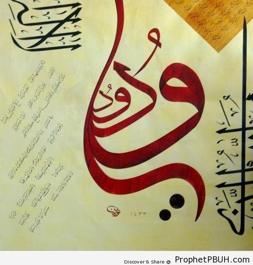 Ya Wadud Calligraphy - Al-Wadud (The Loving)