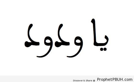 Ya Wadud (O Loving One) Calligraphy - Al-Wadud (The Loving)