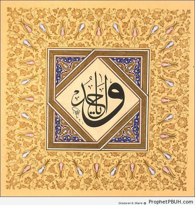 Ya Wahid Calligraphy - Al-Wahid (The One)