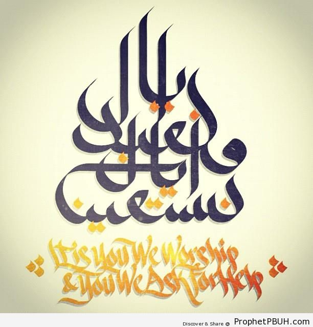 You We Worship (Quran Calligraphy) - Islamic Calligraphy and Typography