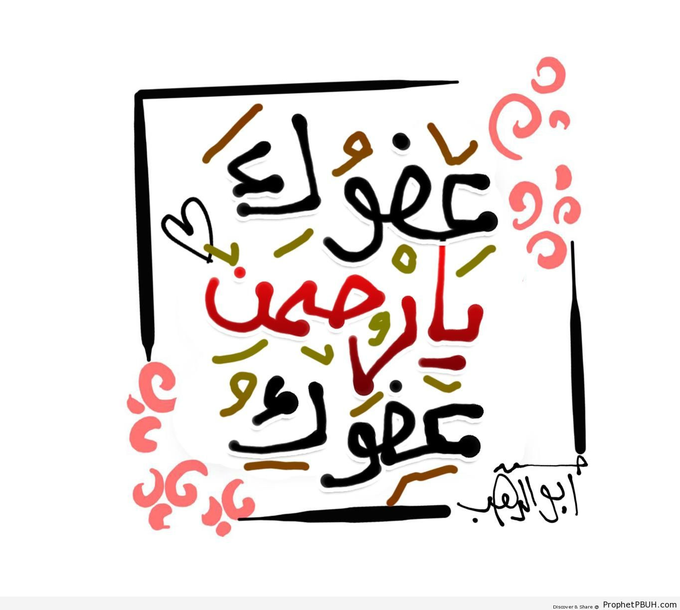 Your Forgiveness (Du`a- Calligraphy) - Dua