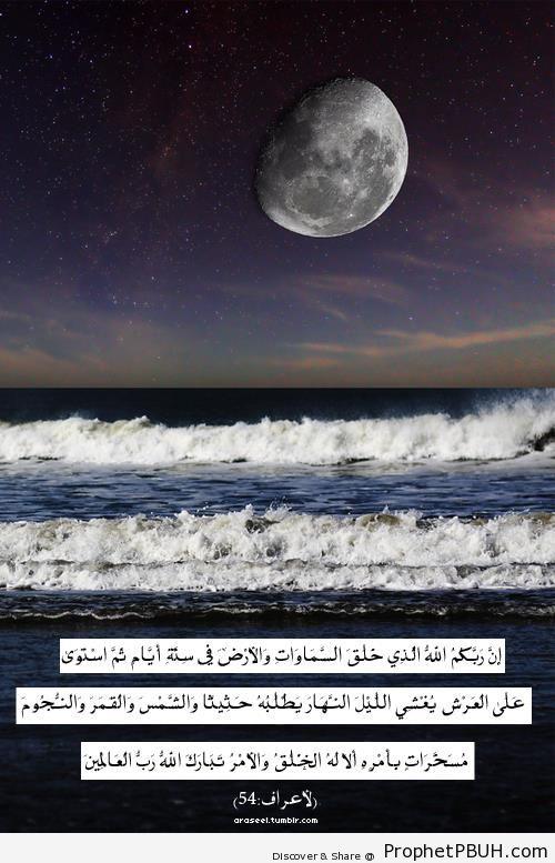 Your Lord is God (Surat al-A`raf 7-54) - Quranic Verses