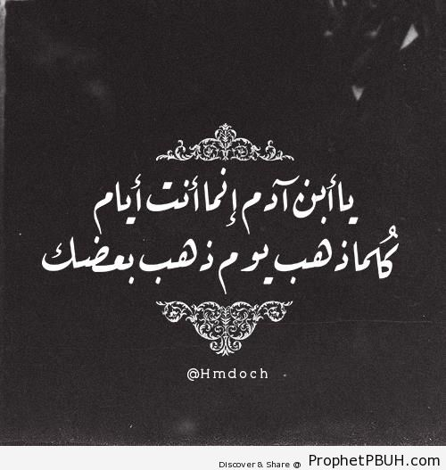 al-Hasan al-Basri Quote- You Are Only a Number of Days - Islamic Quotes