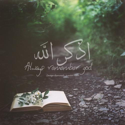 islam, islamic quote, allah, quran, prayer, flowers, الله, quote