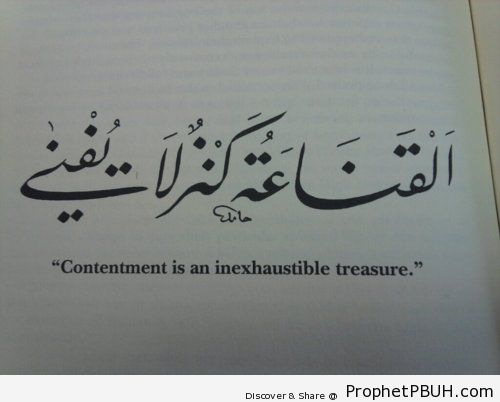 Contentment - Islamic Quotes, Hadiths, Duas