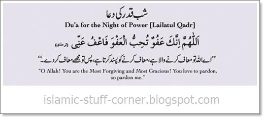 Shab e Qadr: Dua for the Night of Power