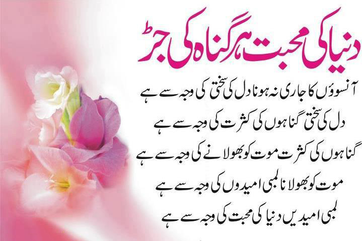 Urdu quote about love of dunya
