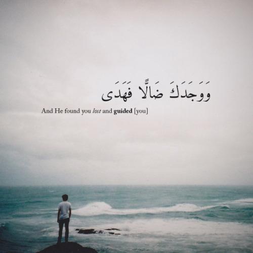 Surah ad Duha verse 7