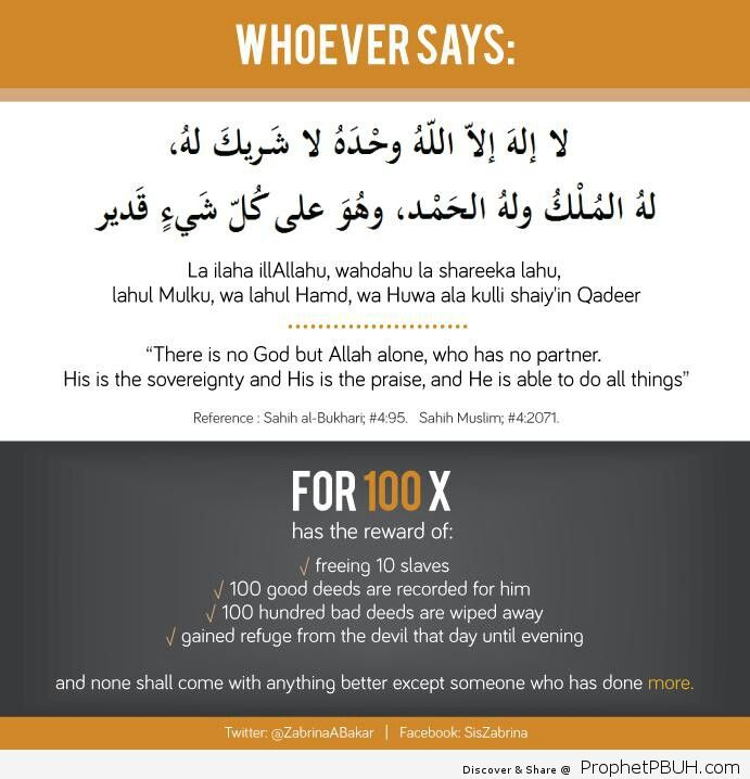 I like this dua I will Inshallah try to remember to say it 100 times everyday