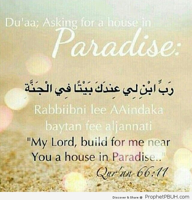 Ya ALLAH build for me a house near you in jannah